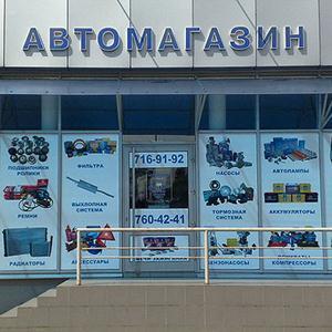 Автомагазины Ленска