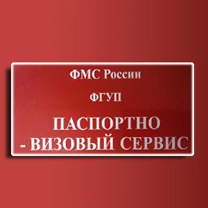 Паспортно-визовые службы Ленска