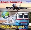 Авиа- и ж/д билеты в Ленске