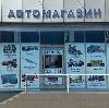 Автомагазины в Ленске