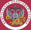Налоговые инспекции, службы в Ленске