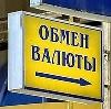 Обмен валют в Ленске