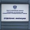 Отделения полиции в Ленске