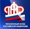 Пенсионные фонды в Ленске